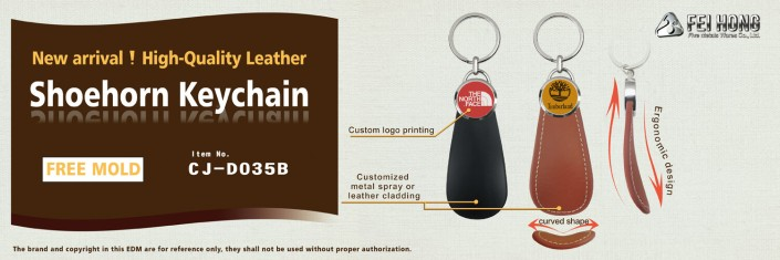 Classic Leather Shoehorn Keychain-Fei Hong_CJ-D034B_pc