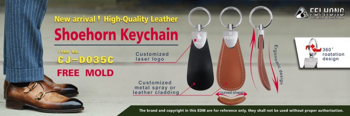 Leather and Metal Shoehorn Keychain with Customized Laser Logo-Fei Hong_CJ-D034C_pc