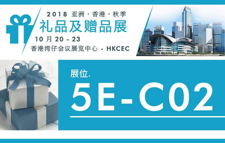 2018 秋季 香港亚洲礼品及赠品展
