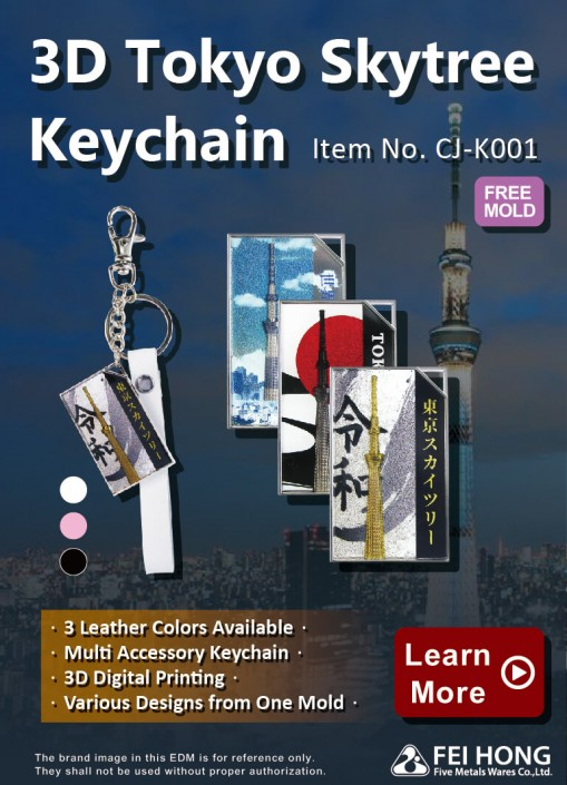 3D Tokyo Skytree Keychain