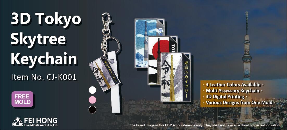 Tokyo Skytree Metal Embossed Keychain