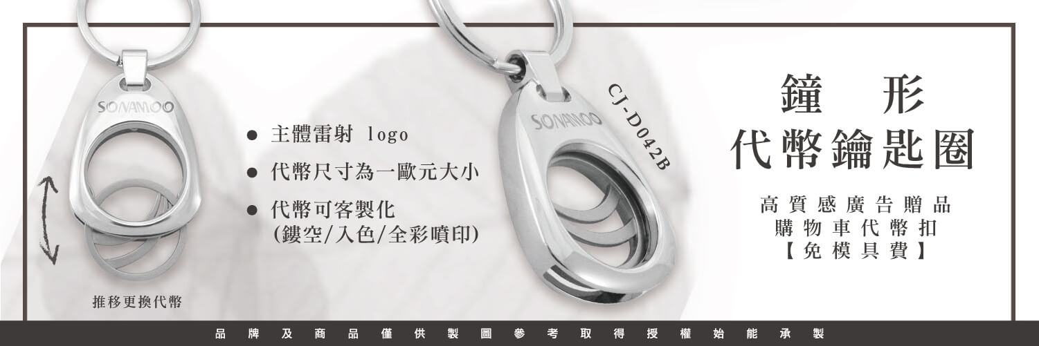 Bell-shaped Metal Coin Holder Keychain