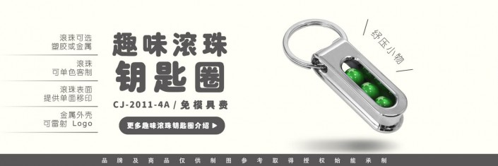 Special Design Funny Small Ball Keychain